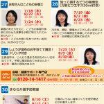syougakkou2019-7
