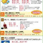 syougakkou202108